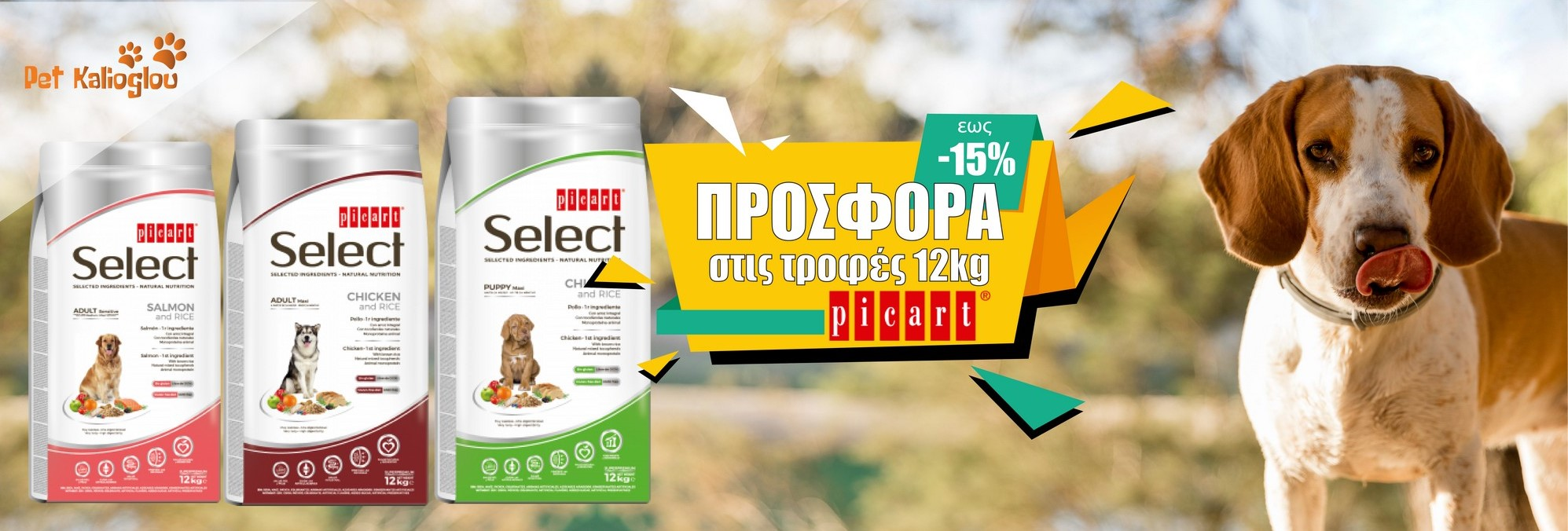 Pet Kalioglou - Online pet shop - Τροφές σκύλος - τροφές γάτα